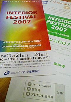 インテリアフェスティバル2007