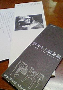 伊丹十三記念館に参上!