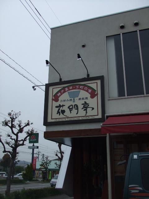 2008_0415hana0012