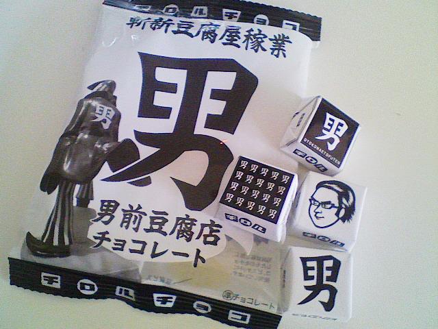 男前豆腐が…