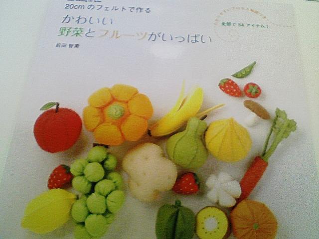 野菜とフルーツがいっぱい