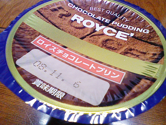ロイズチョコレートプリン