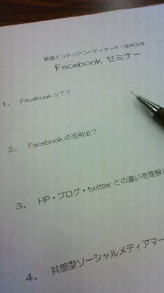 フェイスブックセミナーなう。